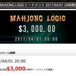 参加無料!MAHJONG LOGIC トーナメントのお知らせ