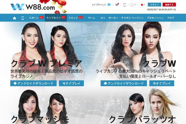 W88.com